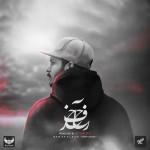 Bigrez – Harfe Akhar (EP)