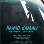 Hamid Kamali – Eine Khialet Nist (Guitar Version)