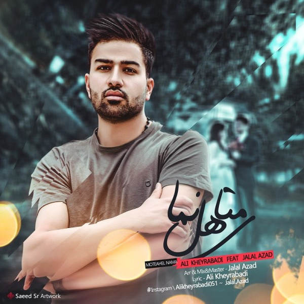 Ali Kheyrabadi – Moteahel Nama (Ft Jalal Azad) (Teaser)