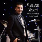 Varand – Mano To