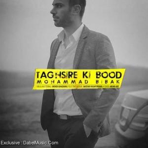 145392131577306686mohammad-bibak-taghsire-ki-bood