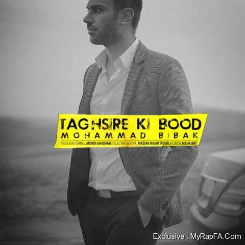Mohammad Bibak – Taghsire Ki Bood