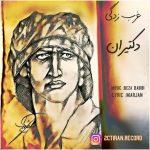 2Ctiran – Gharb Zadegi