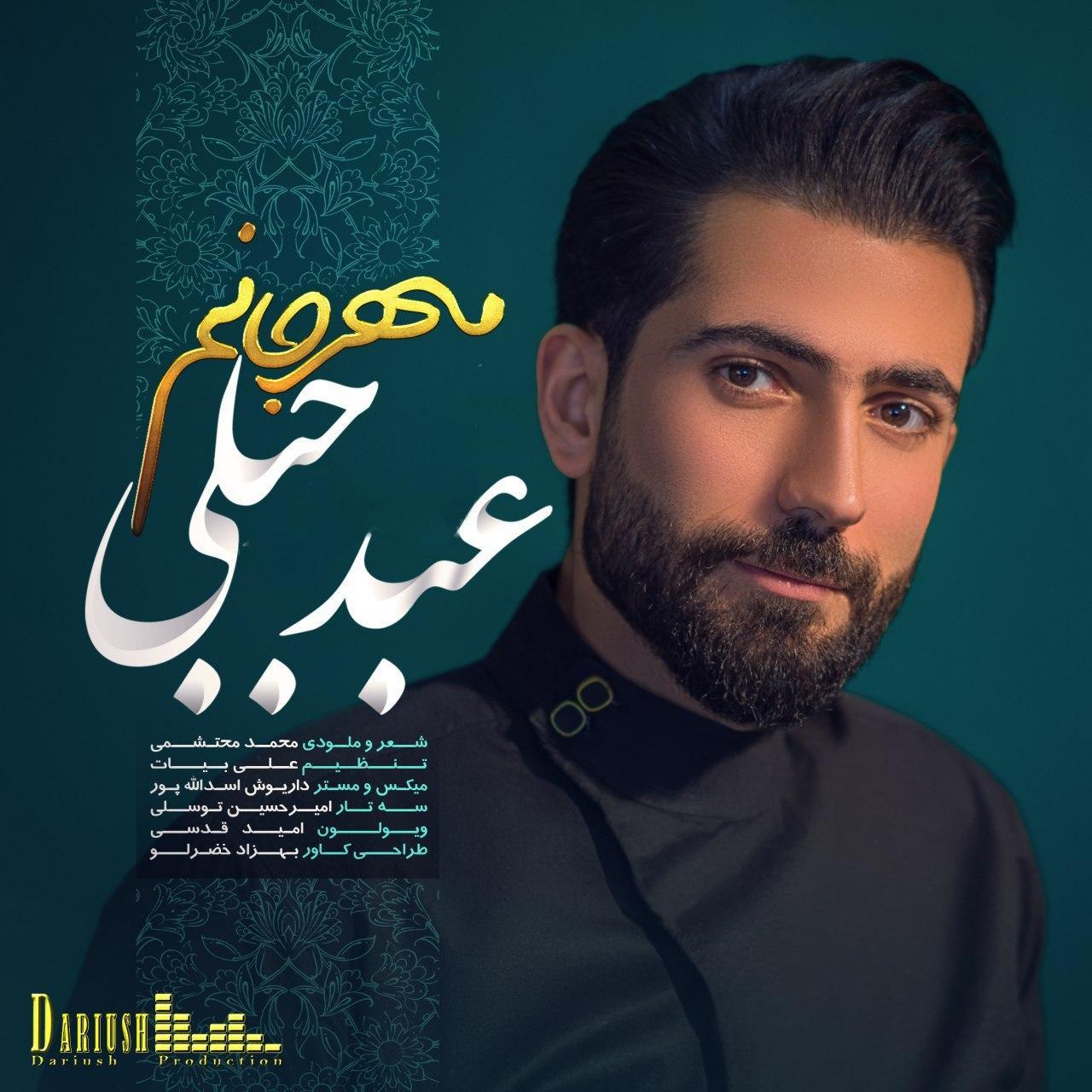 Abed Jebeli – Mehre Janam