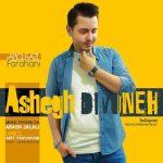Abolfazl Farahani – Asheghe Divooneh