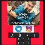 Adel Naseri – Male Donya