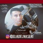 Adel Naseri – setareh