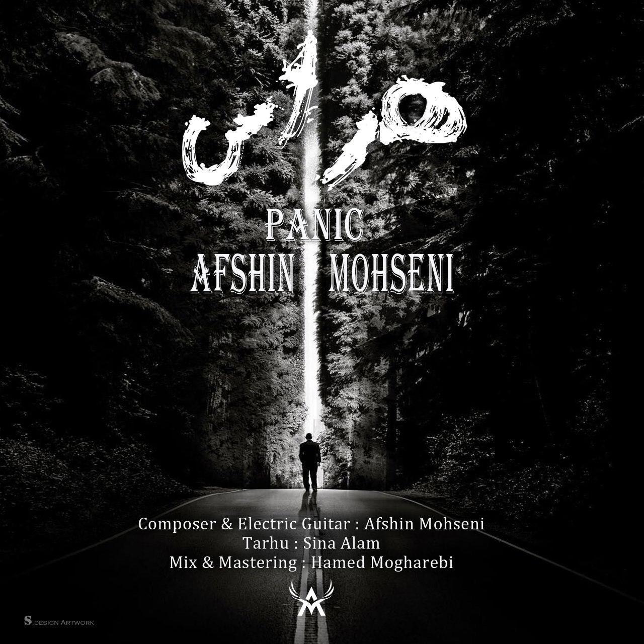 Afshin Mohseni – Haras