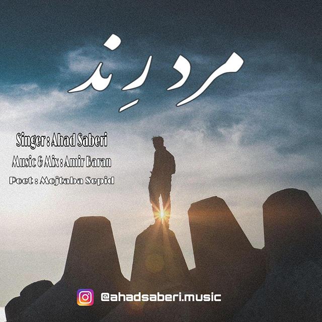 Ahad Saberi – Marde Rend