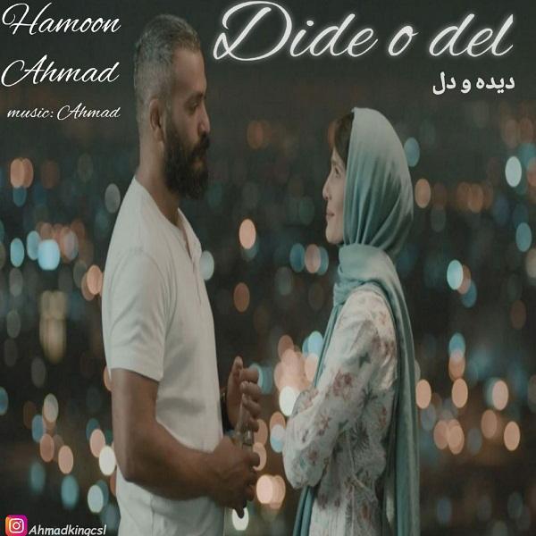 Ahmad Hamoon – Dide o Del