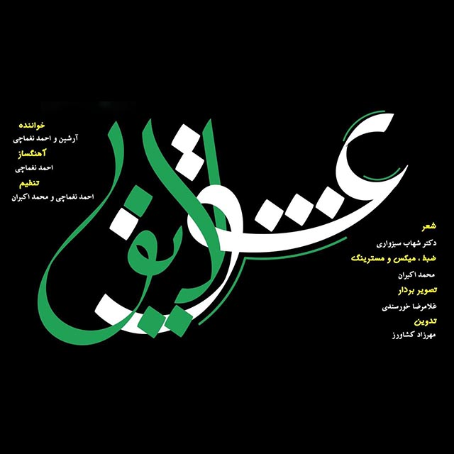 Ahmad Naghmachi – Eshghe Layegh