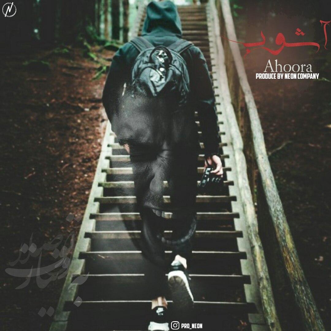 Ahoora – Ashoob