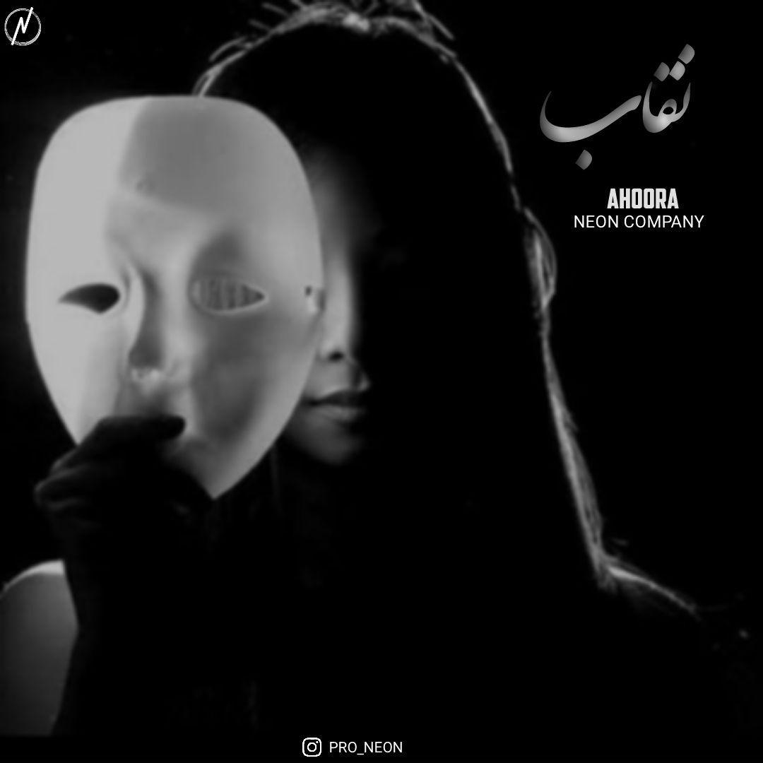 Ahoora – Neghab