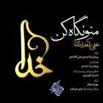 Ali Aghadadi – Mano Negah Kon