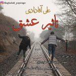 Ali Aghadadi – Tasire Eshgh
