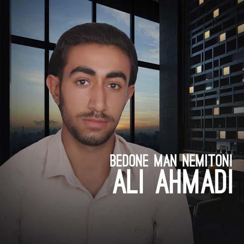 Ali Ahmadi – Bedone Man Nemitooni