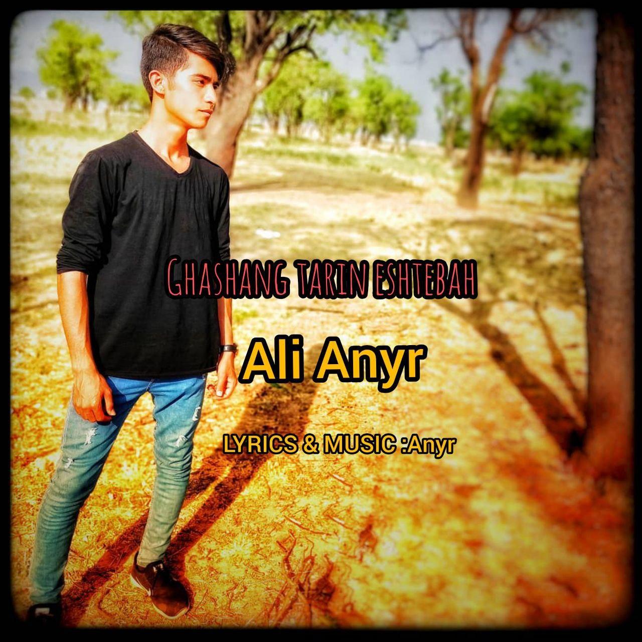 Ali Anyr – Ghashang Tarin Eshtebah