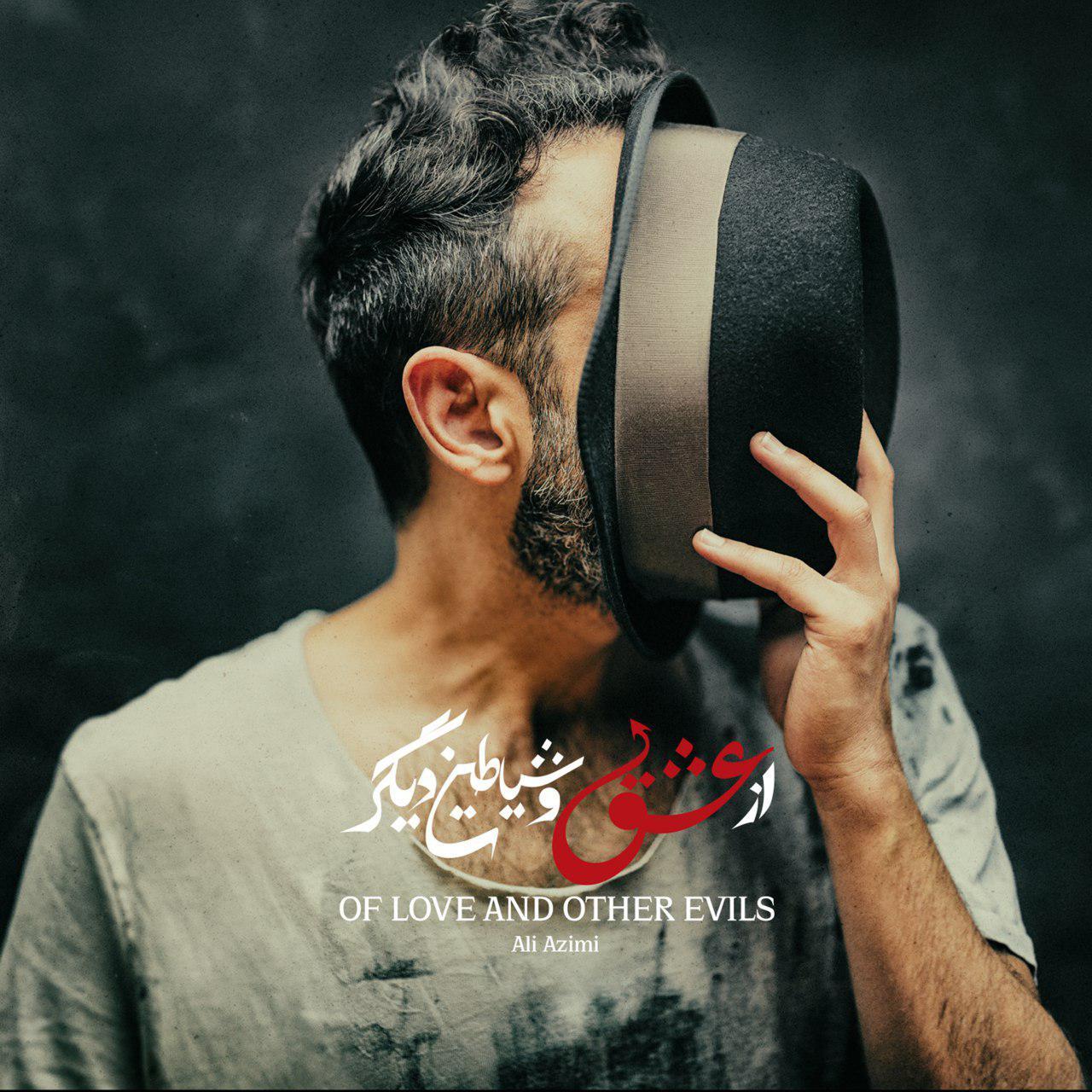 Ali Azimi – Baz Zoj Baz Fard (Ft Erfan)