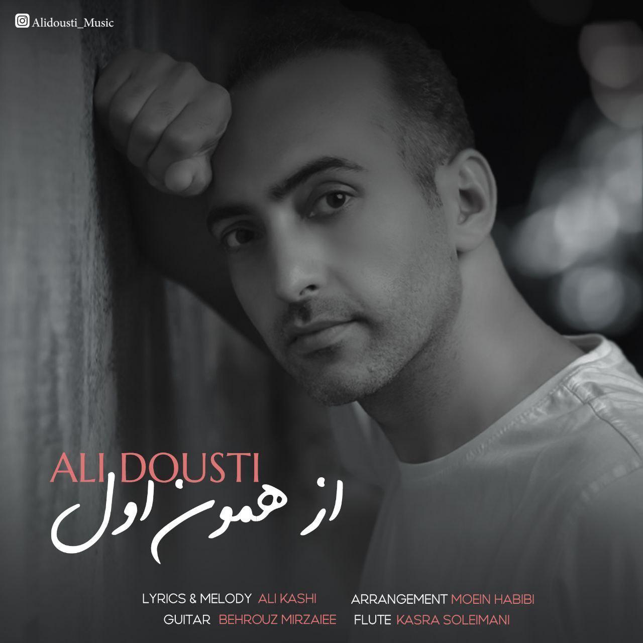 Ali Dousti – Az Hamon Aval