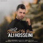 Ali Hosseini – Shayad Ye Roozi