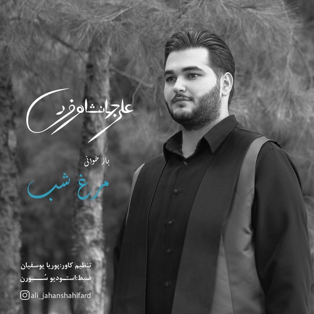 Ali Jahanshahi Fard – Morghe Shab