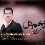 Ali Mohammadpoor – Zakhme Del