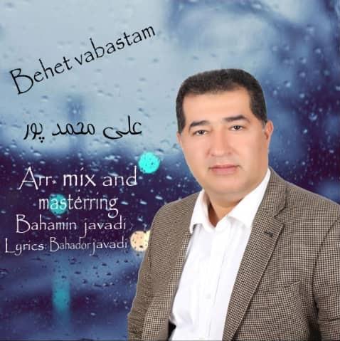 Ali Mohammadpoor – Behet Vabastam