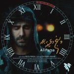 Ali Parsa – 5 Daghighe Bad