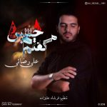 Ali Rezaei – Goftam Hossein