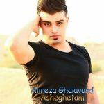 Alireza Ghalavand – Ashegham