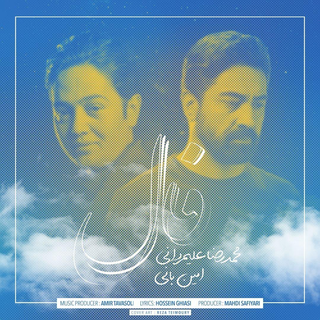 Amin Bani & Mohammadreza Alimardani – Faal
