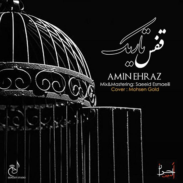 Amin Ehraz – Ghafase Tarik