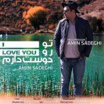 Amin Sadeghi – Toro Dooset Daram