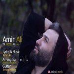 Amir Ali – Ya Hichki Ya To