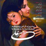 AmirAli – Ye Roozam Az To Rad Misham