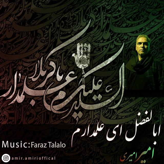 Amir Amiri – Abalfazl Ey Alamdaram