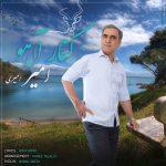 Amir Amiri – Kenare Ahoo