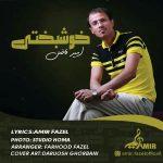 Amir Fazel – Khoshbakhti