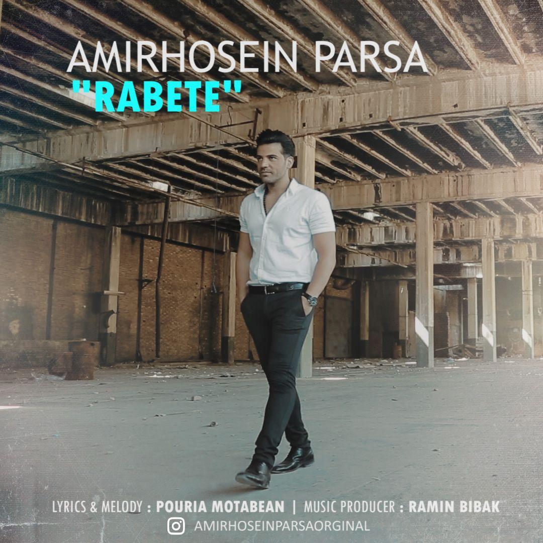 Amir Hosein Parsa – Rabete
