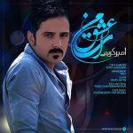 Amir Karimi – Ey Eshghe Man