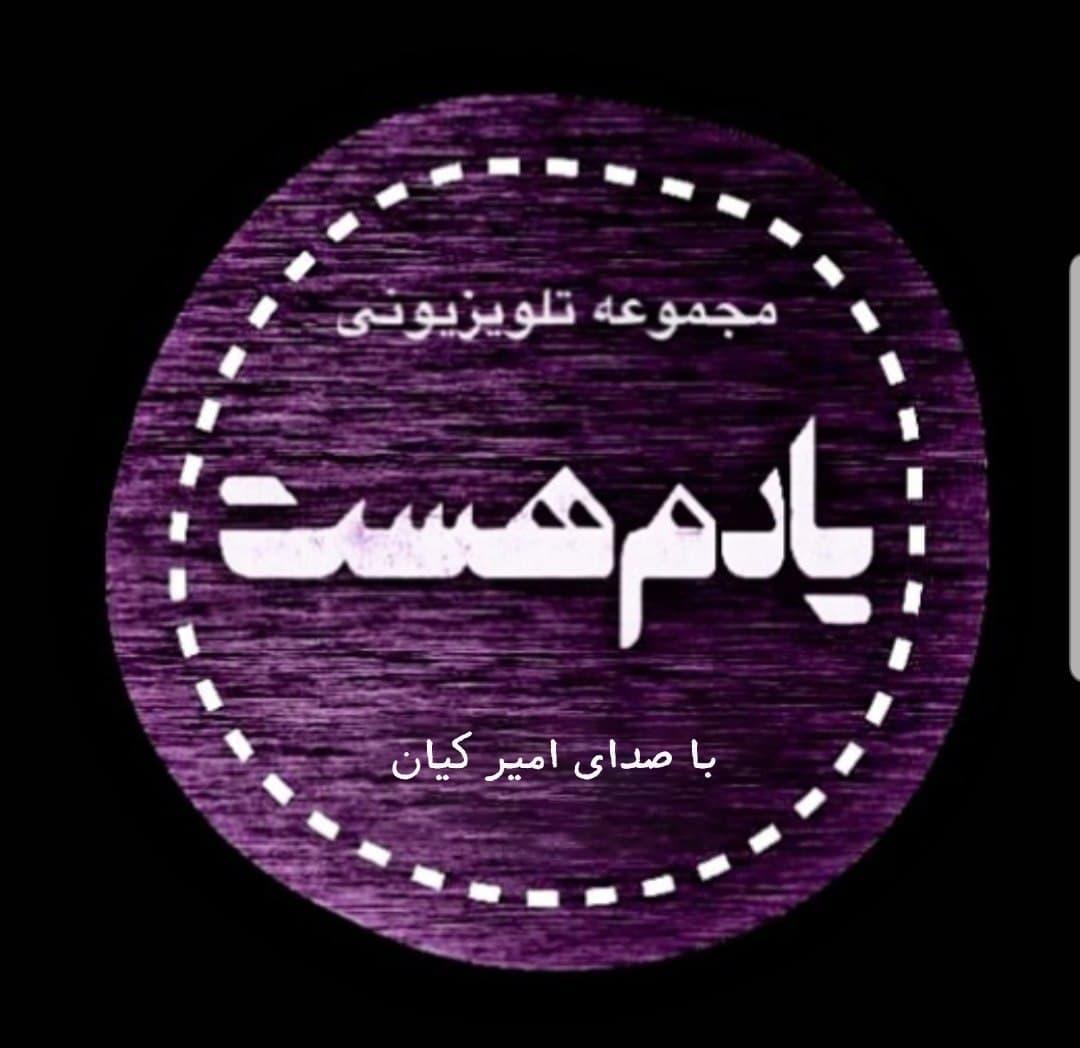 Amir Kian – Yadam Hast