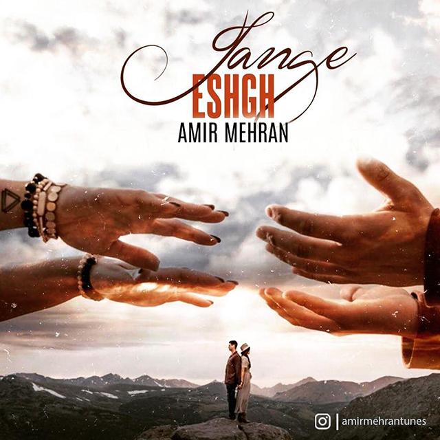 Amir Mehran – Eshgh