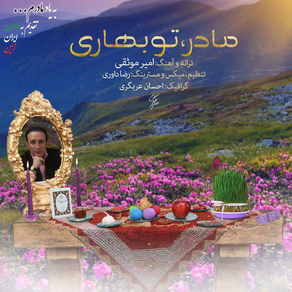 Amir Movassaghi – Madar Tou Bahari