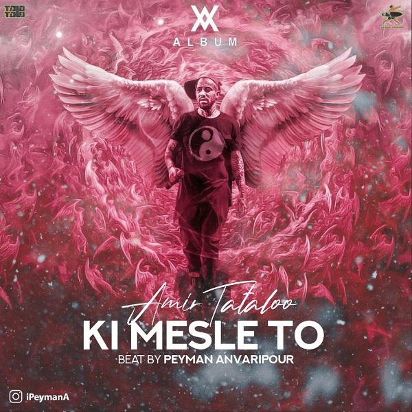 Amir Tataloo – Ki Mesle To ( Remix )