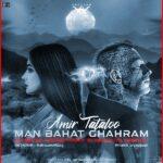 Amir Tataloo – Man Bahat Ghahram (Alireza Mokhtary & Mani Tk Remix)