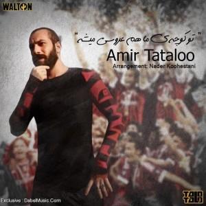 Amir Tataloo - To Koche Ye Maham Aroosi Mishe