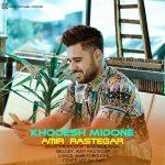 Amir Rastegar – Khodesh Midone