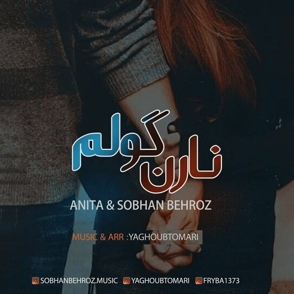 Anita & Sobhan Behroz – Naren Golem