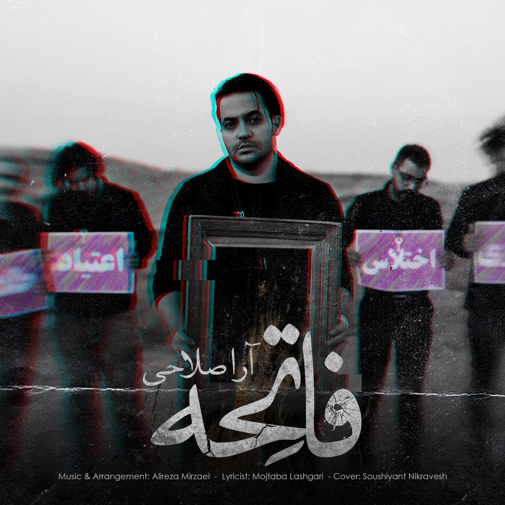 Ara Salahi – Fatehe