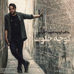 Ara Salahi – Kooche Khalvat